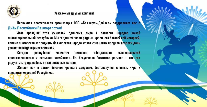С ДНЁМ РЕСПУБЛИКИ БАШКОРТОСТАН!